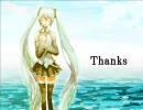 【初音ミク】オリジナル曲「Thanks」【お誕生日おめでとう】