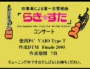 吹奏楽による第一交響組曲「らき☆すた」(β)