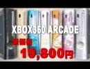 【XBOX360】新価格19,800円!欲しかったあのソフトと一...
