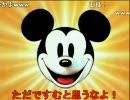 字幕+M.C.マウスは夢の国のネズミなのか?最終鬼畜鼠男ミッキー・M