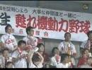 巨人x広島 (2008年9月2日)