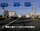 北海道のだいたいまっすぐな道路めぐり その2