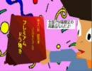 【ドラえもん】蒼い悪魔Ⅲ