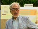 宮崎駿 ベネチア2005インタビュー その1