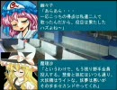 東方野球in熱スタ2007 第14話-4 (紅黒戦)
