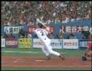 小笠原サイクルヒット 2008.09.03 巨人vs広島