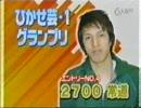 ひかせ芸-1GP 2700常道