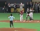 2008.9.5 北海道日本ハムvs東北楽天 始球式