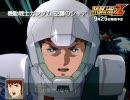 【SRW-Z】 作品別PV ⑬ 機動戦士ガンダム 逆襲のシャア