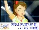 アイドルマスター × 「FINAL FANTASYⅢ」 (バトル2)