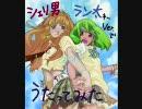 【マクロスF】シェリ男&ラン太Ver.の「ライオン」歌ってみた@秋斗 thumbnail