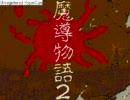 【復刻記念】MSX魔導物語2 プレイ動画 その1