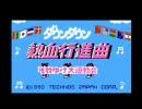 NES ダウンタウン熱血行進曲 それゆけ大運動会 TAS 6:33