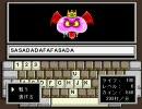 キーボードモンスターズを実況プレイしてみる Part3
