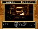 メガドライブ (MEGA-CD) ノスタルジア - ACTION4-1 アポステリオリ: 船底 (1/2)