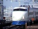 0系新幹線乗車記録(新大阪→姫路)【H264】