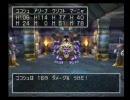 【好きだから】PS版ドラクエ4を実況プ