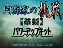 【信長の野望 革新PK】阿蘇家の挑戦 09