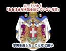 世界の共通認識であるへたれイタリア軍の歌