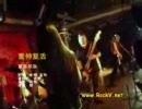 【中華メタル】 窒息乐队 众神复活 LIVE Suffocated Gods rev...