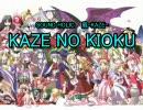 【東方ニコカラ】-KAZE NO KIOKU-【on voc