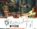 近江知永の「す」!第102回