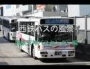 西鉄バスの風景 天神バスセンター編