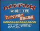 80年代懐かしいCM集 「名古屋ローカルCM」