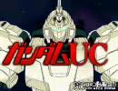 【70%手描MAD】機動戦士ガンダムユニコーン妄想OPver1.0角獣(暫定完成版