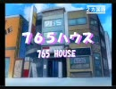 765プロのアイドル達があの海外ドラマ
