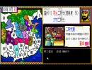 【PC-9801】三國志Ⅱを新君主でサクサクプレイしてみる Part03