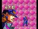 【3部ゲー】ジョジョの奇妙なサウンドトラック 1/4 【BGM】