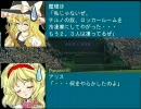 東方野球in熱スタ2007 第18話-1 (VS阪神戦)