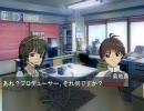 【アイドルマスター】 アイマス公記 第一集 00 【KOEI】