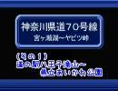 【酷道・険道】神奈川県道70号線を走ってみた~その1