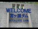 【酷道・険道】神奈川県道70号線を走ってみた~その2
