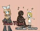 【そろっぽいど/鏡音リン】 博士の生活 不摂生 ~ココロ後日譚~