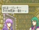 【実況プレイ】ファイアーエムブレム 封印の剣ハード 13章part2