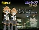 【鏡音レン act2】夜空ノムコウ【スガシカオ SMAP】