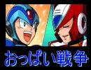 ロックマンSEエックス ゼERO 激突!おっぱいバトル!