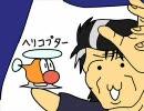 美食倶楽部厨房ファンタジー(にょろーん風☆手書きバージョン)