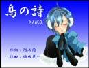 【KAIKO】 鳥の詩 ~ 杉田かおる