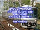 【阪和線/関空紀州路快速】GPSで電車の速度などを観測した【...