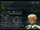スーパーロボット大戦Z ディアッカに衝撃の事実発覚