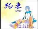 【KAITO】 約 束 ~渡辺徹~
