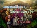 【ニコカラ】死せる英雄達の戦い 練習用カラオケ【サンホラ】