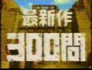 【ゲームCM】 マリオのスーパーピクロス