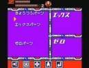 【痛キモい】ロックマンX2ソウルイレイザー・ゼロ編1【実況】
