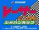 【TAS】レーサーミニ四駆ジャパンカップ JC2制覇(00:31:59)【ミナコ】