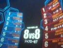 【戦場の絆】JU 8vs8 デザク